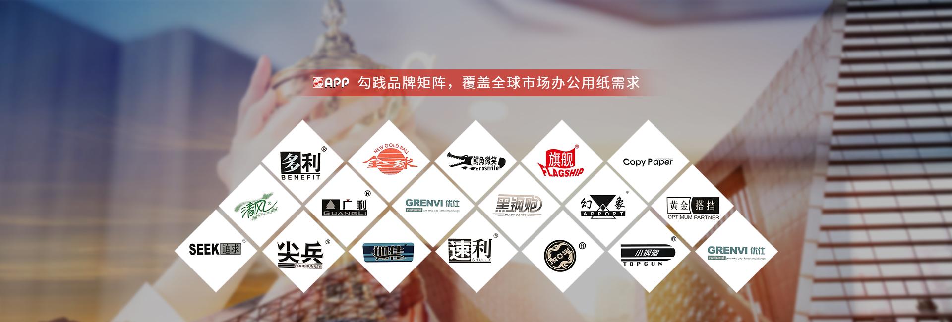上海复印纸厂家
