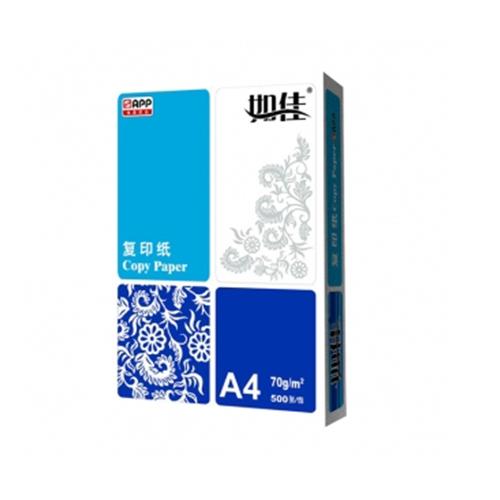 70克复印纸蓝如佳复印纸5包箱家用办公批发
