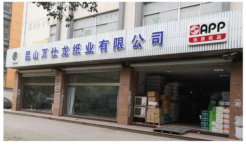 上海打印纸